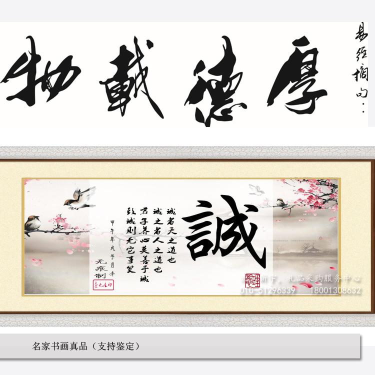 中国顶级名家字画增值礼品系列(保真迹、假一赔十)
